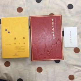 爱书达人王强著作两册合售:读书毁了我、书蠹牛津消夏记(都是精装都是一版一印)