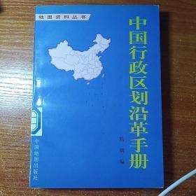 中国行政区划沿革手册