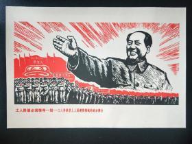 木版画 海报宣传画 工人阶级必须领导一切工人阶级登上上层建筑领域的政治舞台