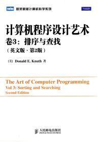 计算机程序设计艺术.卷3:排序与查找(英文版.第2版)