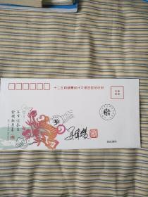 80年猴票雕刻者著名邮票雕刻家和设计师姜伟杰签名封
