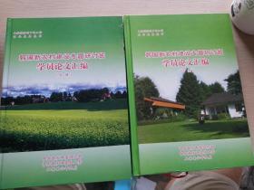 韩国新农村建设专题研讨班学员论文汇编上下册