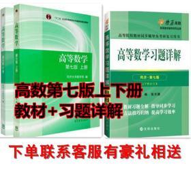 同济大学高等数学第七版上下册 高数同步辅导书全套三本考研