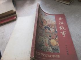 西汉故事    库2