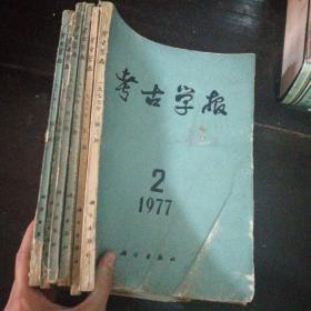 考古学报1977年第2期,考古学报1978年第1期,考古学报1979年第2期,考古学报1980年第1.2.4期,考古学报1981年第1期,7本合售。