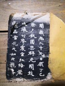 民国旧拓:《康有为行书拓本》(全部内容见图片,有磨损)