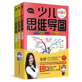 少儿思维导图 阅读法 学习法 记忆法(全三册)