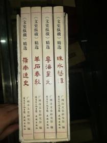 文史纵横》精选4本一套    岭南逸史  羊城春秋  珠水艺谭  粤海星光
