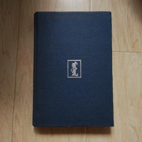 蒙古语修辞学研究(蒙古文)(没有书衣,书最后一页有字迹)