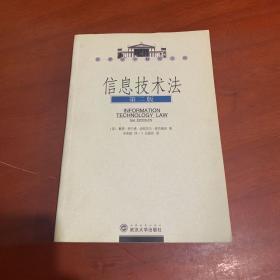 信息技术法(第2版)