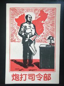 版画 宣传画 文革海报 炮打司令部
