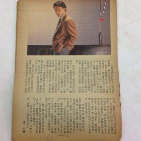 70/80年代 旧杂志*选页* 主要内容如图 张国荣 日本红白 邓丽君 毛舜筠 陈秀雯 吕良伟 119