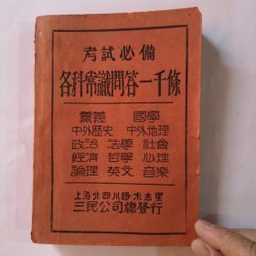民国十九年出版《考试必备》各科常识问答一千条,品相好,上册厚本。