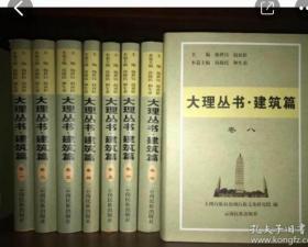 大理丛书,建筑篇,全八卷。