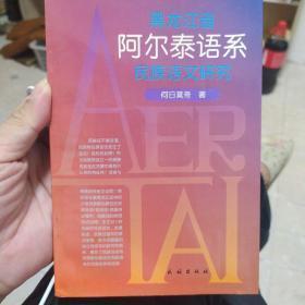 黑龙江省阿尔泰语系民族语文研究(仅印1000册)/LH