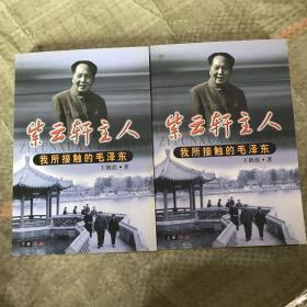 紫云轩主人 :我所接触的毛泽东【上下册】