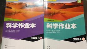 科学作业本 七年级上A、B 义务教育教材 配浙教版 20年2版 全新