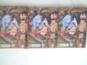 仙谷宝刃 1.2.3.册 三本合售