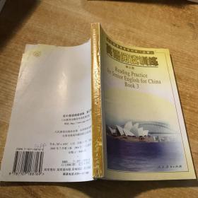 全日制普通高级中学(必修)英语阅读训练. 第3册