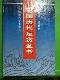 中国历代反贪全书
