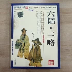 国学典藏书系:六韬•三略