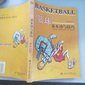 篮球基本功与技巧