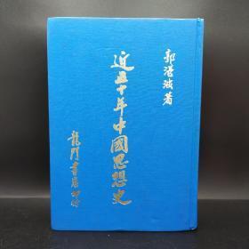 近五十年中国思想史正補合梓(精装 左开 繁体 竖版)