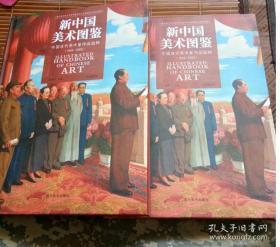 新中国美术图鉴