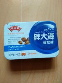 商标(药标)肥大海枇杷糖金属盒(江西京九药业有限公司)
