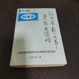 江西省新四军老战士传略