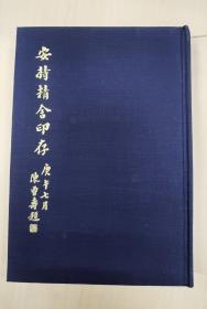 安持精舍印存 文友堂书局 1976 初版