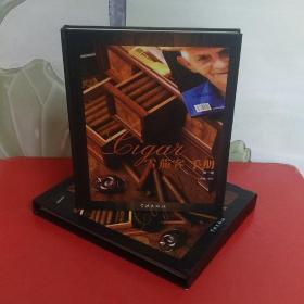 雪茄客手册(第1卷)附函套