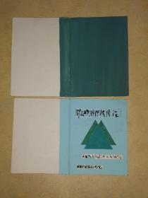 书籍封面设计原稿2张:矿砂肺结核防治       [6.5×10厘米]