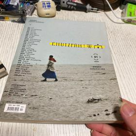 文学双月刊 CHUTZPAH!天南 01 创刊号