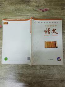 普通高中课程标准实验教科书 语文 必修 3【内有笔迹】