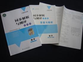 2020秋正版同步解析与测评数学7七年级上册+测评卷+答案 人教版