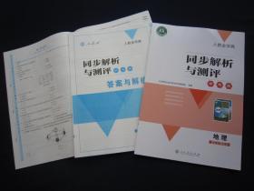 2020秋正版同步解析与测评地理7/七年级上册+测评卷+答案 人教版