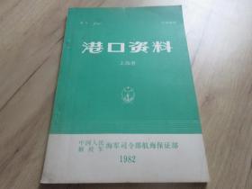孔网首现-罕见改革开放时期16开部队资料《港口资料(上海港)》 -尊D-6