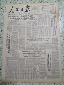 生日报人民日报1964年8月18日(4开六版)半耕半读学校前途无量;一举三得