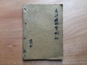 陈秋钢笔手写本 京津唐地震侧记