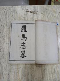 光绪白纸石印《罗马志略》1册  一到八卷,多幅地图