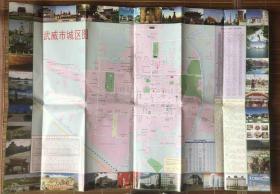 武威2011版地图,76*52(厘米)