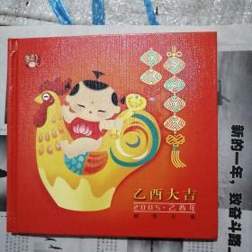 乙酉大吉2005邮票专集15