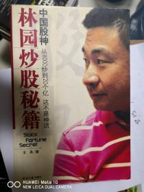 中国股神林园炒股秘籍【车库西】4-2(5)
