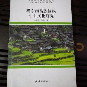 黔东南苗族侗族斗牛文化研究