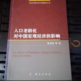 人口老龄化对中国宏观经济的影响