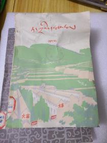 大寨红旗 下册 藏文版
