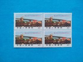 文14 南京长江大桥—铁路桥 4分 4方连 4枚 (新邮票)