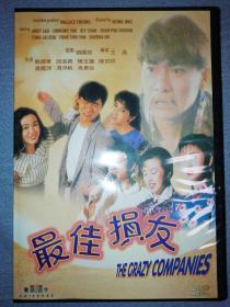 DVD港片《最佳损友1-2部》刘德华 陈百祥 邱淑贞 关之琳