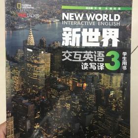 新世界交互英语读写译3学生用书